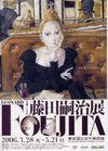 Fujita11