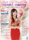 Mariko1_2