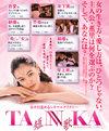 Tanka1