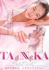 Tanka2